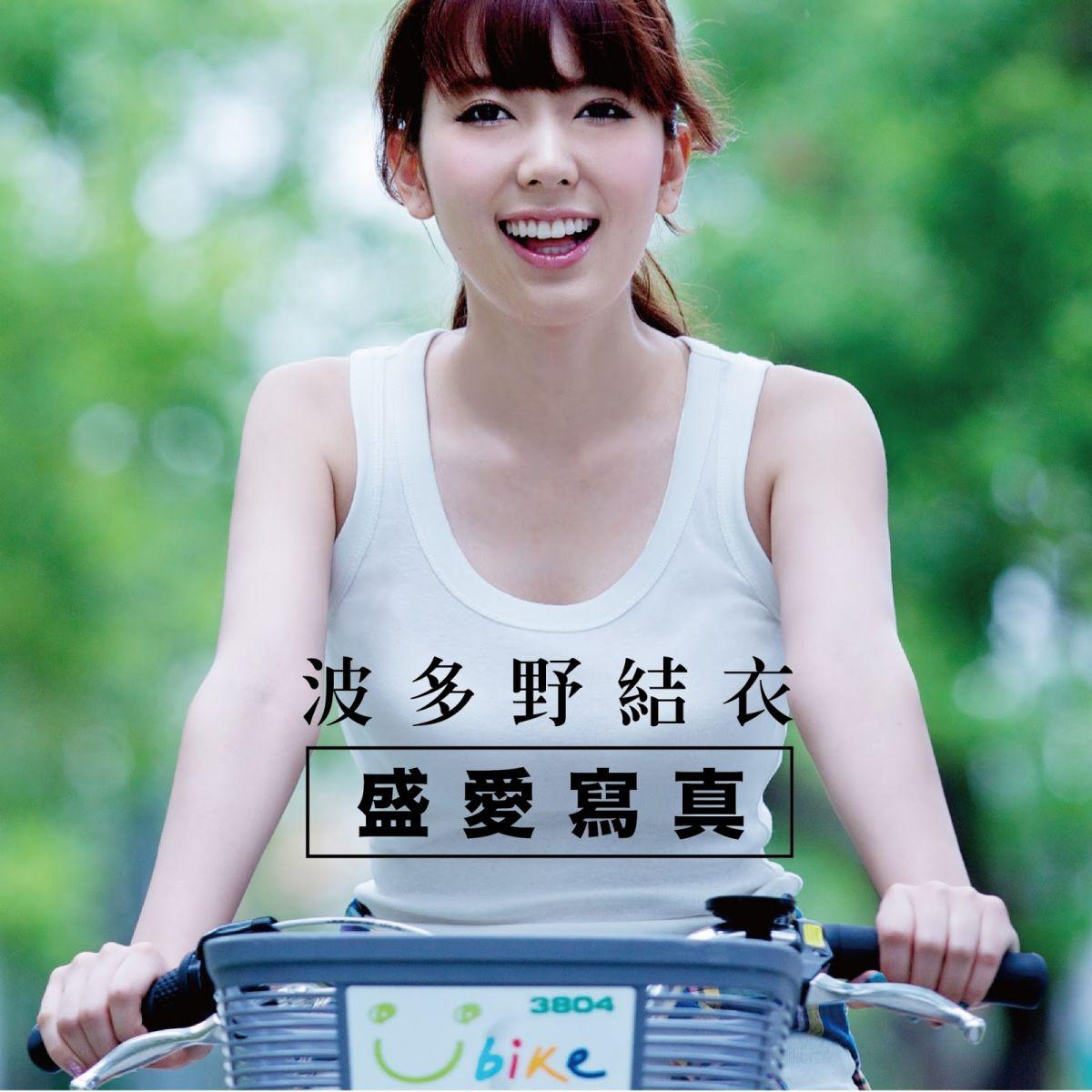 画像 : 中国台湾で大人気! AV界のリン・チーリン 波多野結衣